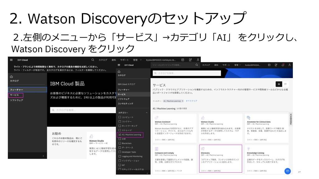 37 2. Watson Discoveryのセットアップ 2.左側のメニューから「サービス」...
