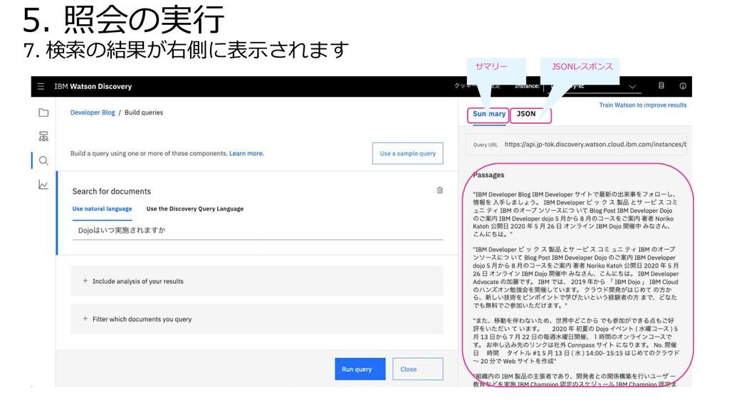 5. 照会の実⾏ 7. 検索の結果が右側に表⽰されます サマリー JSONレスポンス