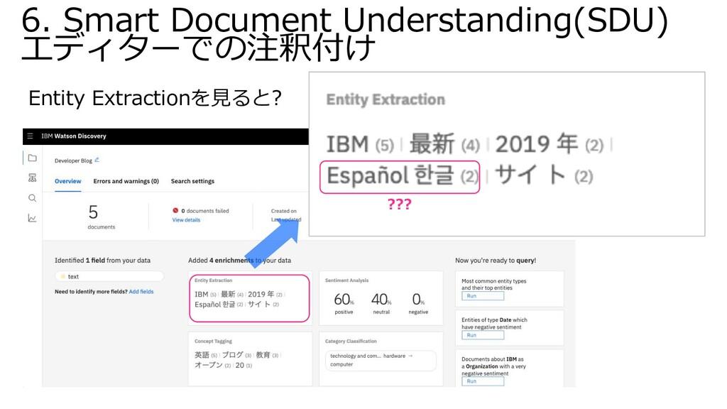 6. Smart Document Understanding(SDU) エディターでの注釈付...