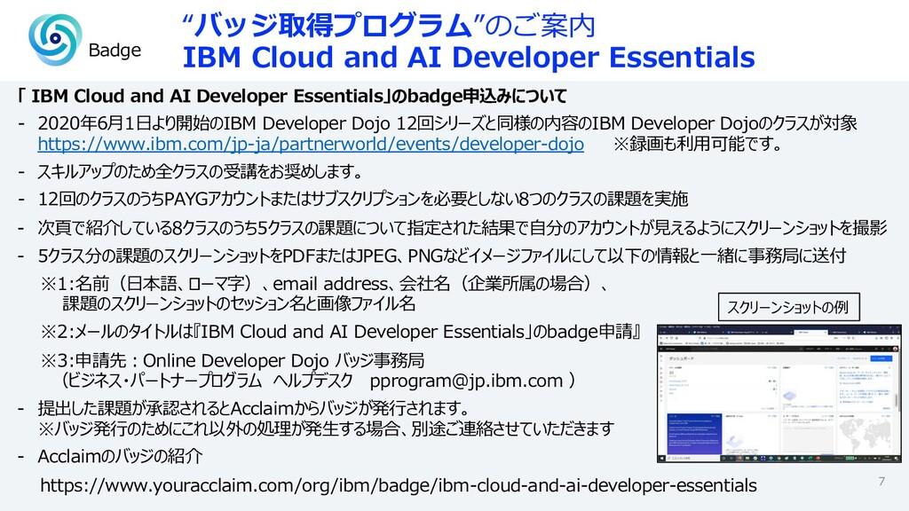 7 「 IBM Cloud and AI Developer Essentials」のbadg...