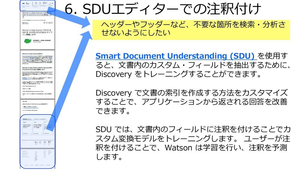 6. SDUエディターでの注釈付け Smart Document Understanding ...