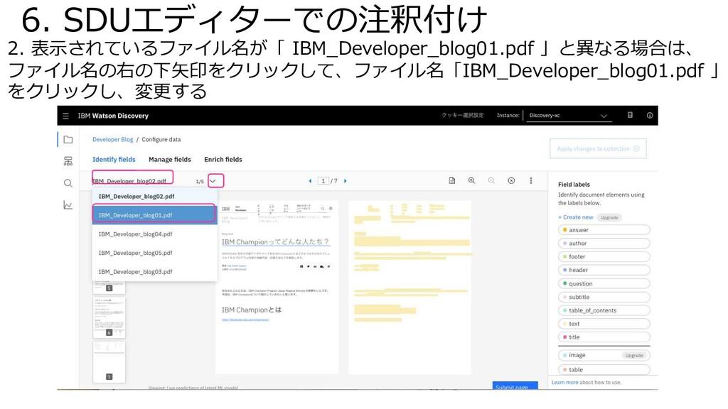 6. SDUエディターでの注釈付け 2. 表⽰されているファイル名が「 IBM_Develop...