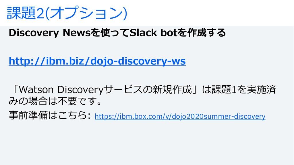 課題2(オプション) Discovery Newsを使ってSlack botを作成する htt...