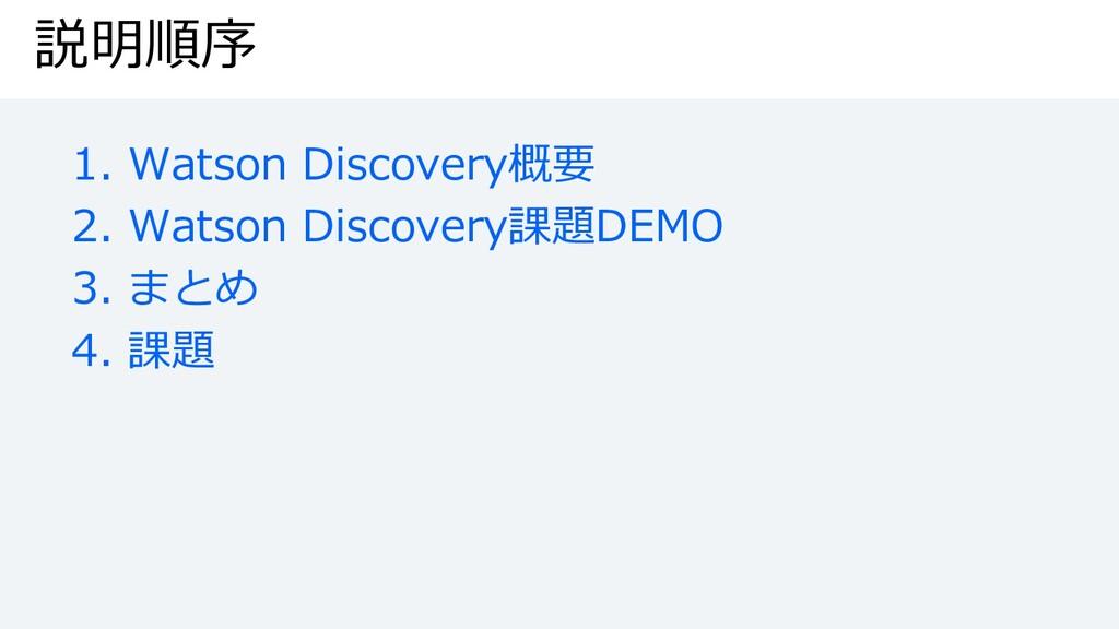 説明順序 1. Watson Discovery概要 2. Watson Discovery課...
