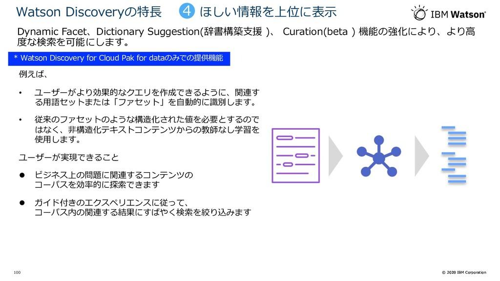 © 2020 IBM Corporation 100 例えば、 • ユーザーがより効果的なクエ...