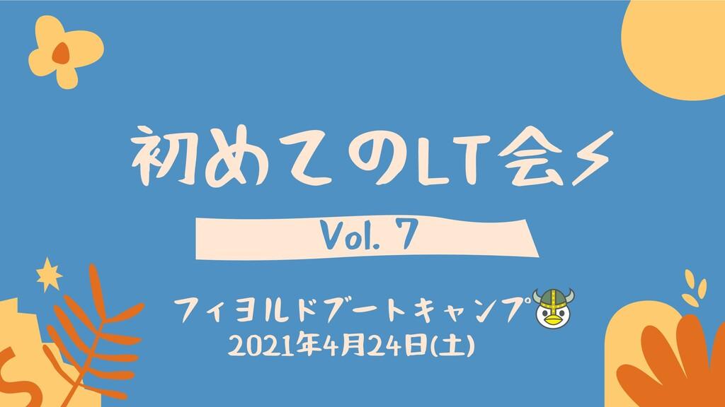 初めてのLT会⚡ Vol. 7 フィヨルドブートキャンプ 2021年4月24日(土)