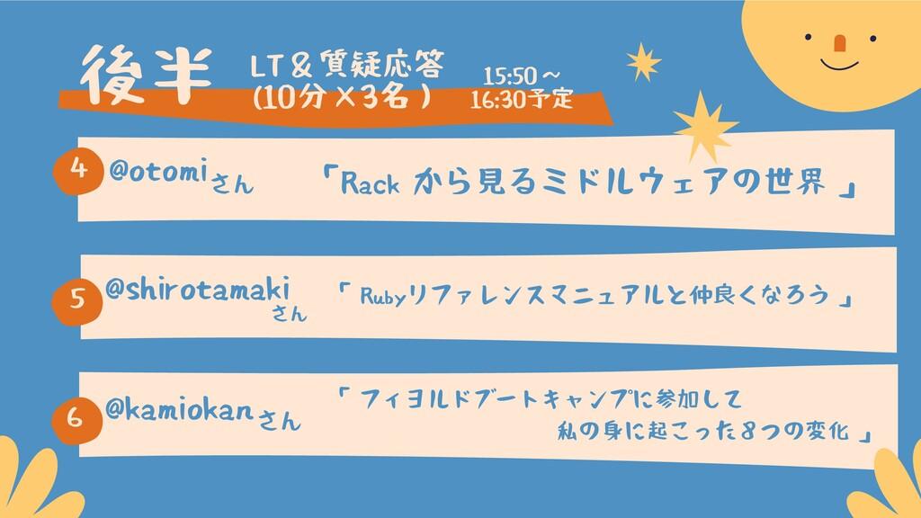 4 6 後半 5 @otomi @shirotamaki @kamiokan 「Rack から...