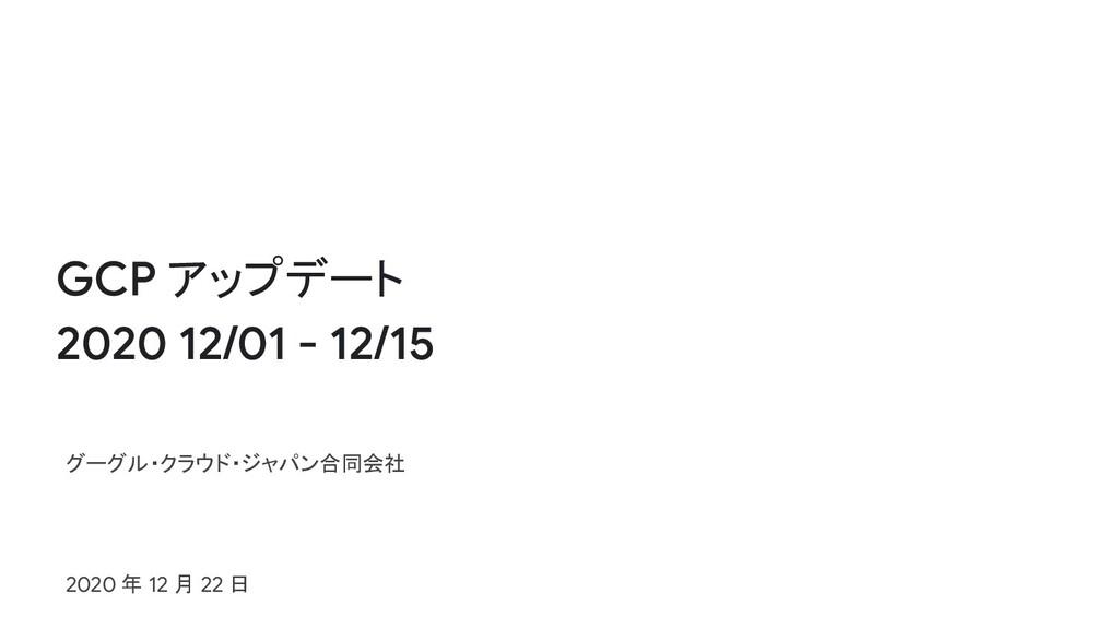 アップデート グーグル・クラウド・ジャパン合同会社 2020 年 12 月 22 日