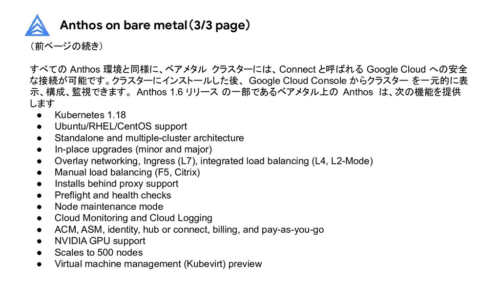 Anthos on bare metal(3/3 page) (前ページの続き) すべての A...