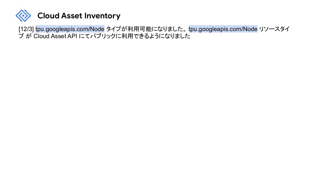 Cloud Asset Inventory [12/3] tpu.googleapis.com...