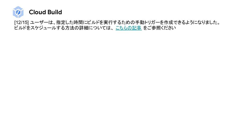 Cloud Build [12/15] ユーザーは、指定した時間にビルドを実行するための手動ト...