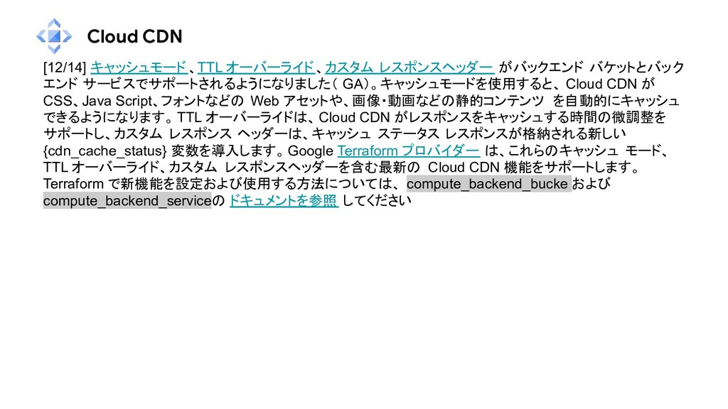 Cloud CDN [12/14] キャッシュモード、TTL オーバーライド、カスタム レスポ...