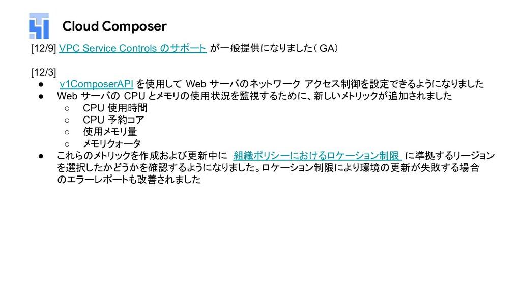 Cloud Composer [12/9] VPC Service Controls のサポー...