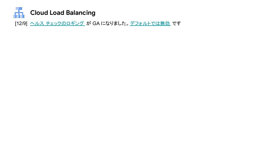 Cloud Load Balancing [12/9] ヘルス チェックのロギング が GA ...