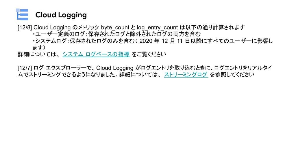 Cloud Logging [12/8] Cloud Logging のメトリック byte_...