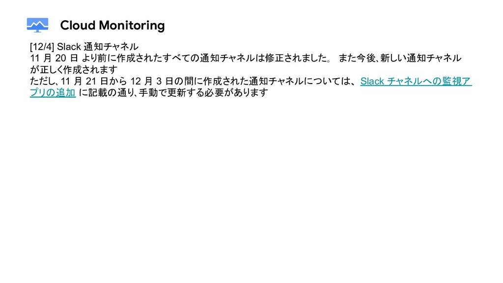 Cloud Monitoring [12/4] Slack 通知チャネル 11 月 20 日 ...