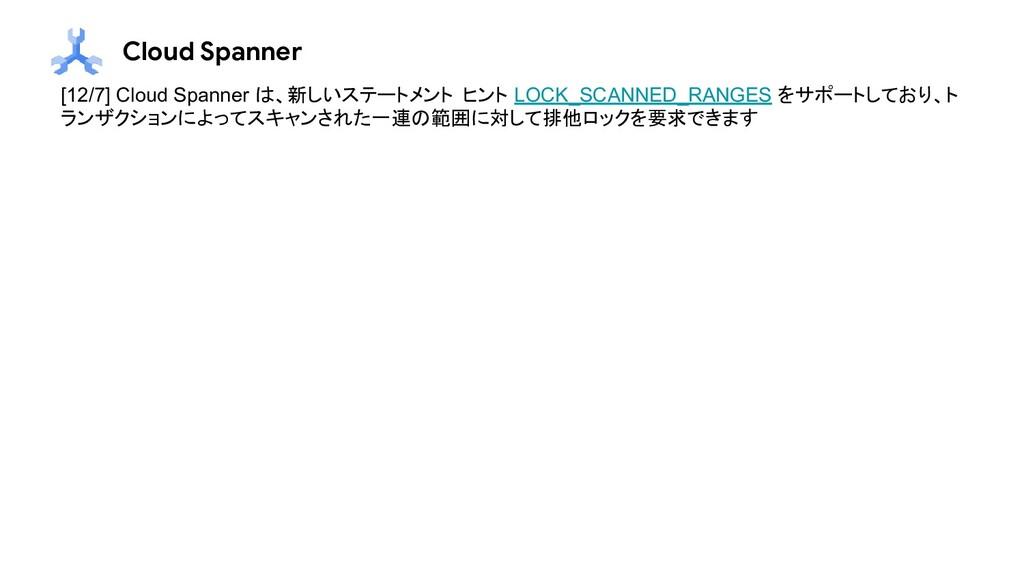 Cloud Spanner [12/7] Cloud Spanner は、新しいステートメント...