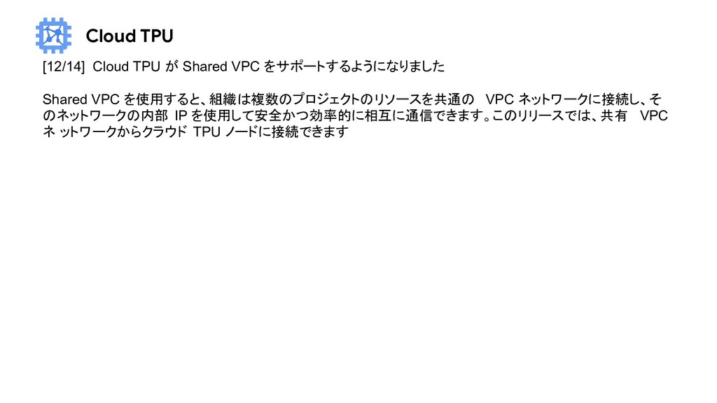 Cloud TPU [12/14] Cloud TPU が Shared VPC をサポートす...