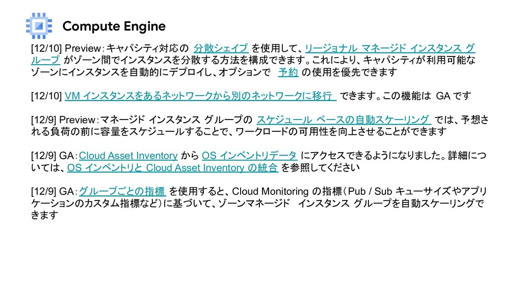 Compute Engine [12/10] Preview:キャパシティ対応の 分散シェイプ...
