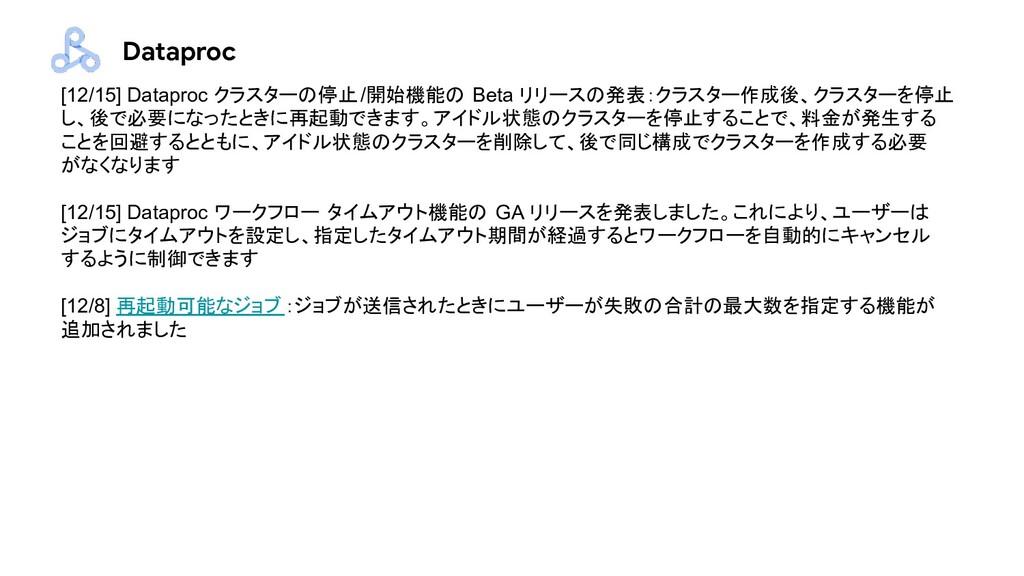 Dataproc [12/15] Dataproc クラスターの停止/開始機能の Beta リ...
