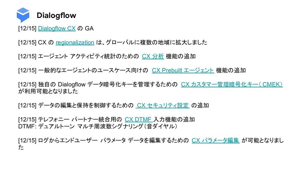 Dialogflow [12/15] Dialogflow CX の GA [12/15] C...