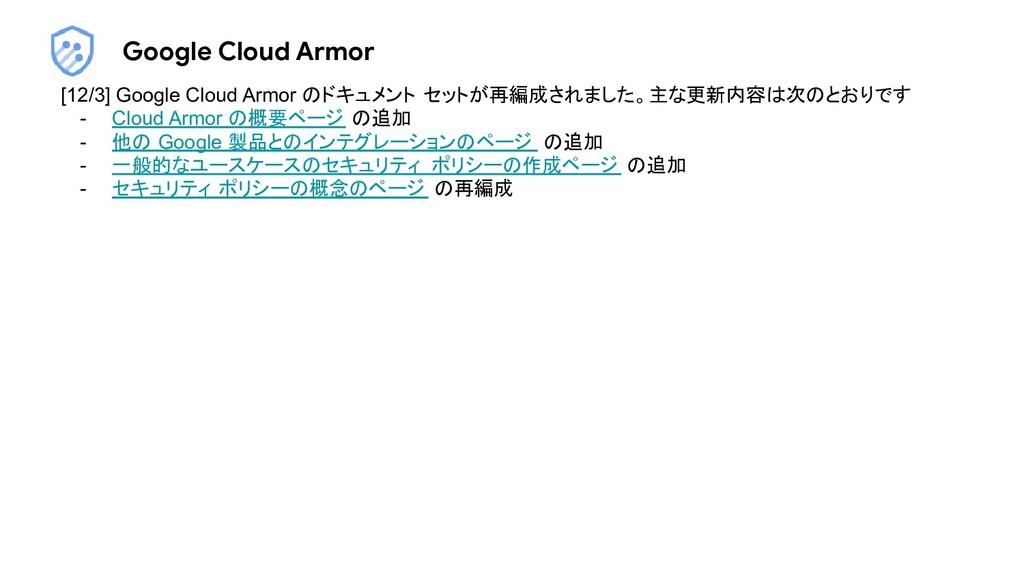 Google Cloud Armor [12/3] Google Cloud Armor のド...
