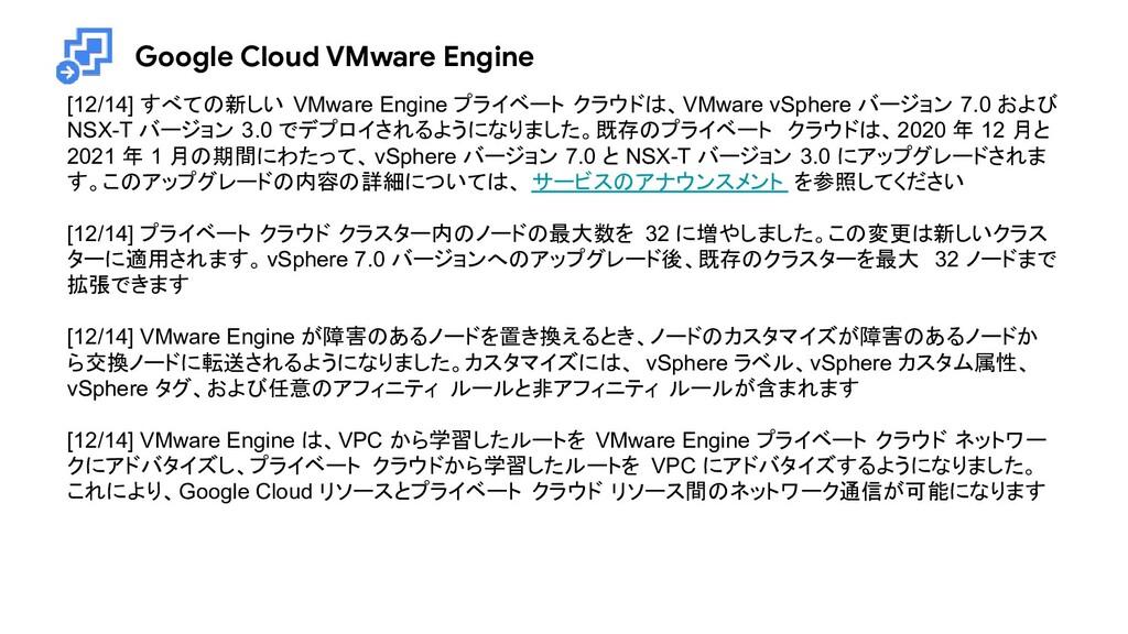 Google Cloud VMware Engine [12/14] すべての新しい VMwa...