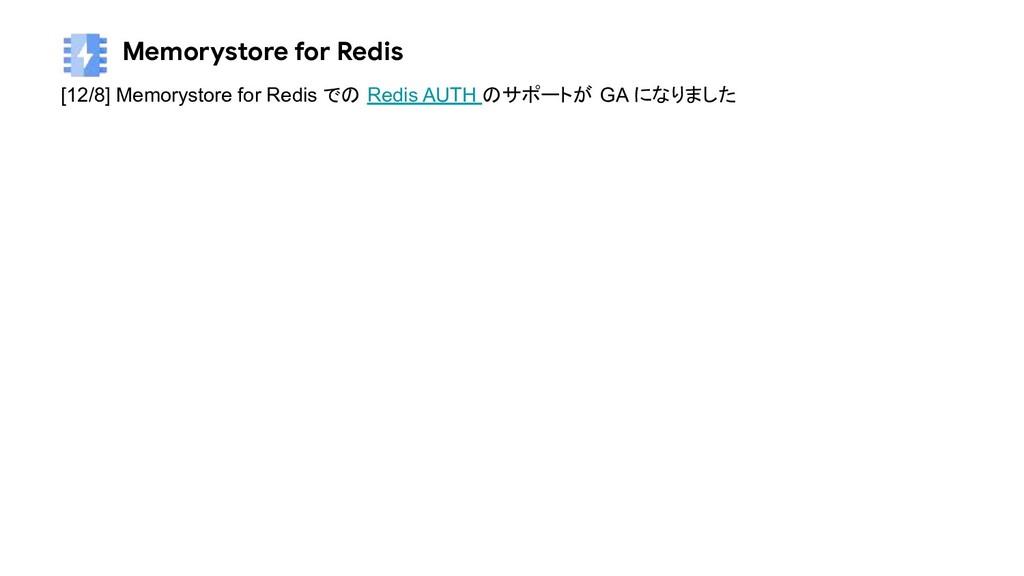 Memorystore for Redis [12/8] Memorystore for Re...