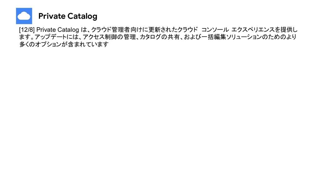 Private Catalog [12/8] Private Catalog は、クラウド管理...