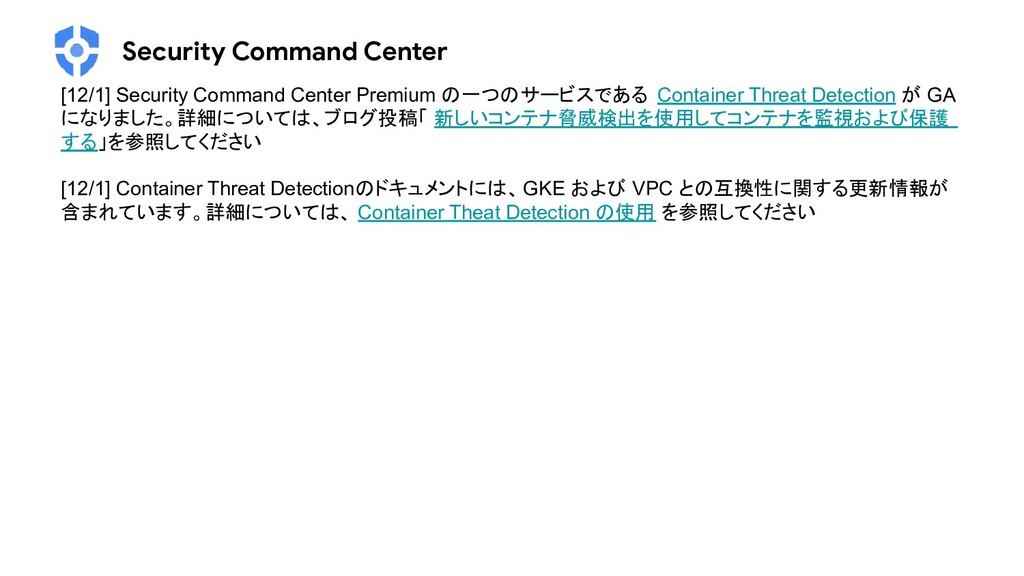 Security Command Center [12/1] Security Command...