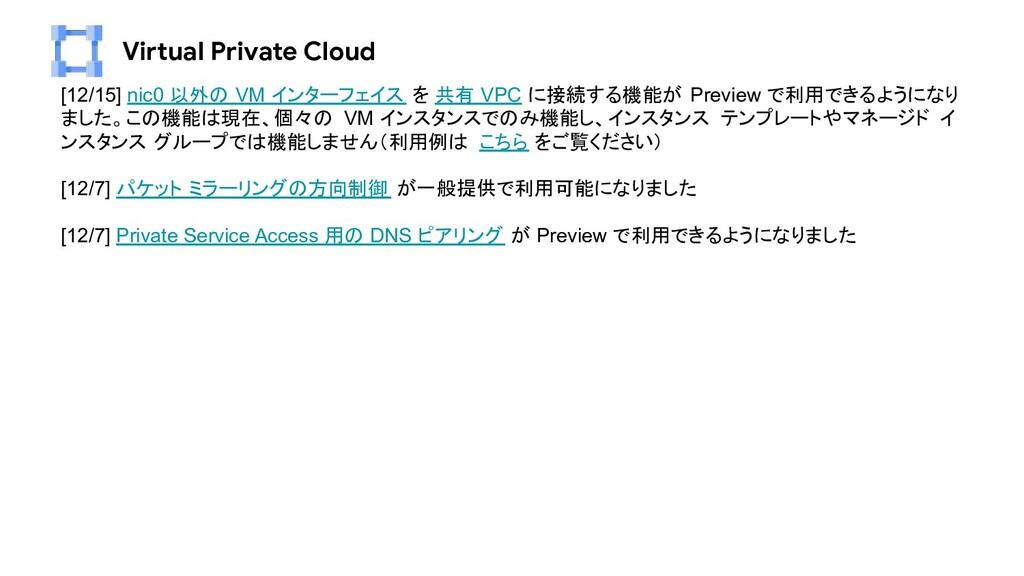 Virtual Private Cloud [12/15] nic0 以外の VM インターフ...