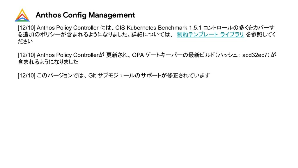 Anthos Config Management [12/10] Anthos Policy ...