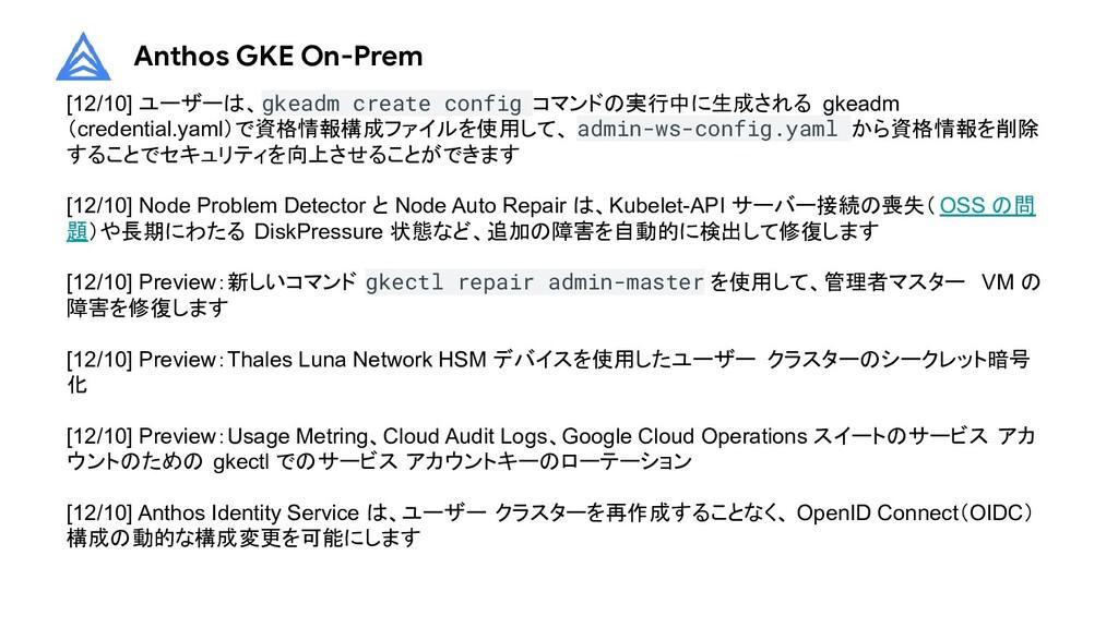 Anthos GKE On-Prem [12/10] ユーザーは、gkeadm create ...