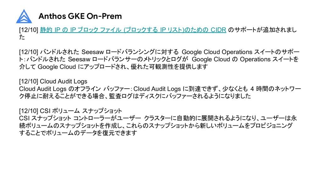 Anthos GKE On-Prem [12/10] 静的 IP の IP ブロック ファイル...