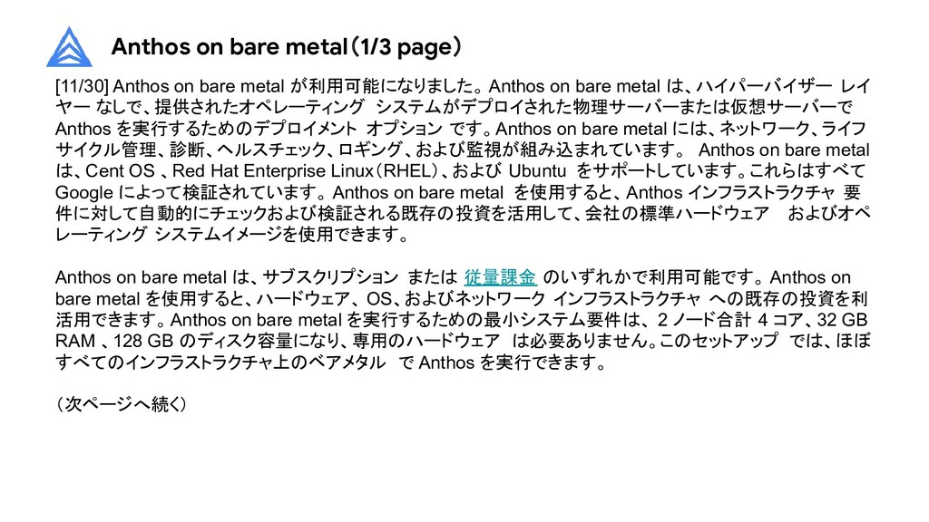 Anthos on bare metal(1/3 page) [11/30] Anthos o...