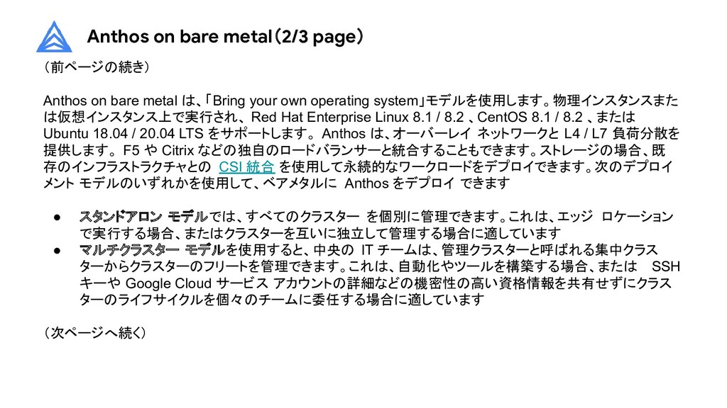 Anthos on bare metal(2/3 page) (前ページの続き) Anthos...