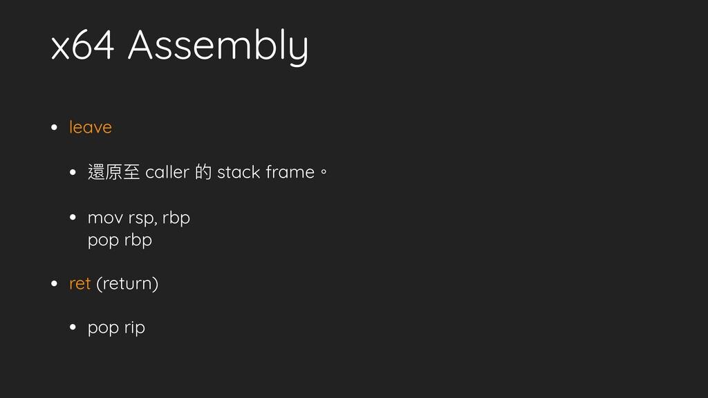 x64 Assembly • leave • 還原⾄至 caller 的 stack fram...