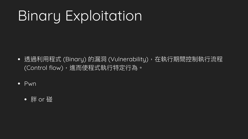 Binary Exploitation • 透過利利⽤用程式 (Binary) 的漏洞洞 (V...