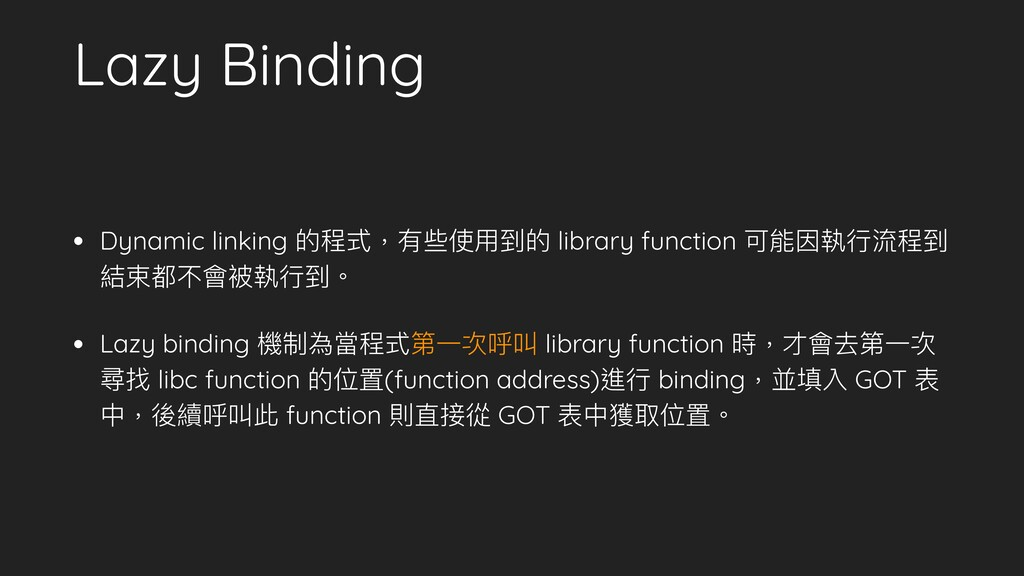 Lazy Binding • Dynamic linking 的程式,有些使⽤用到的 libr...