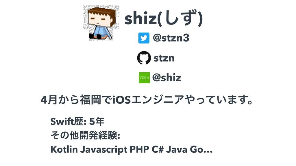 4݄͔ΒԬͰiOSΤϯδχΞ͍ͬͯ·͢ɻ @stzn3 shiz(ͣ͠) @shiz st...