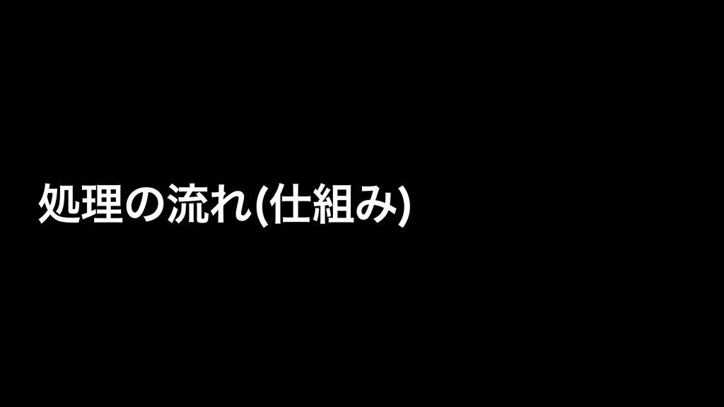 ॲཧͷྲྀΕ Έ