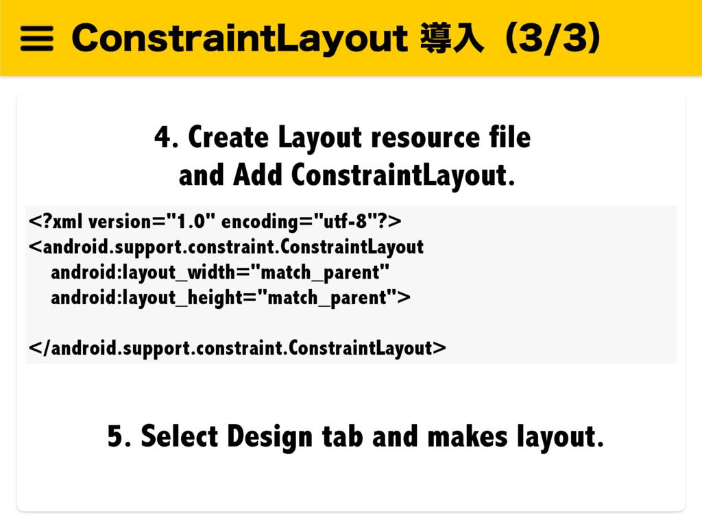 $POTUSBJOU-BZPVUಋೖʢʣ 4. Create Layout resou...