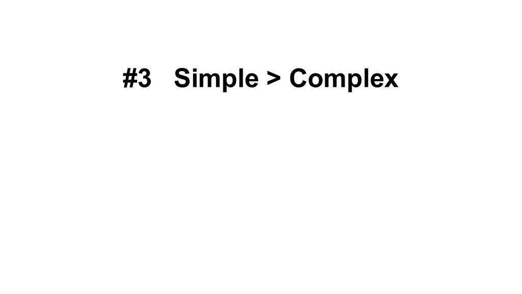 #3 Simple > Complex