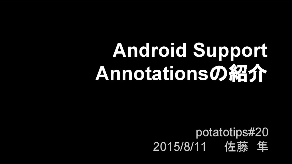 Android Support Annotationsの紹介 potatotips#20 20...