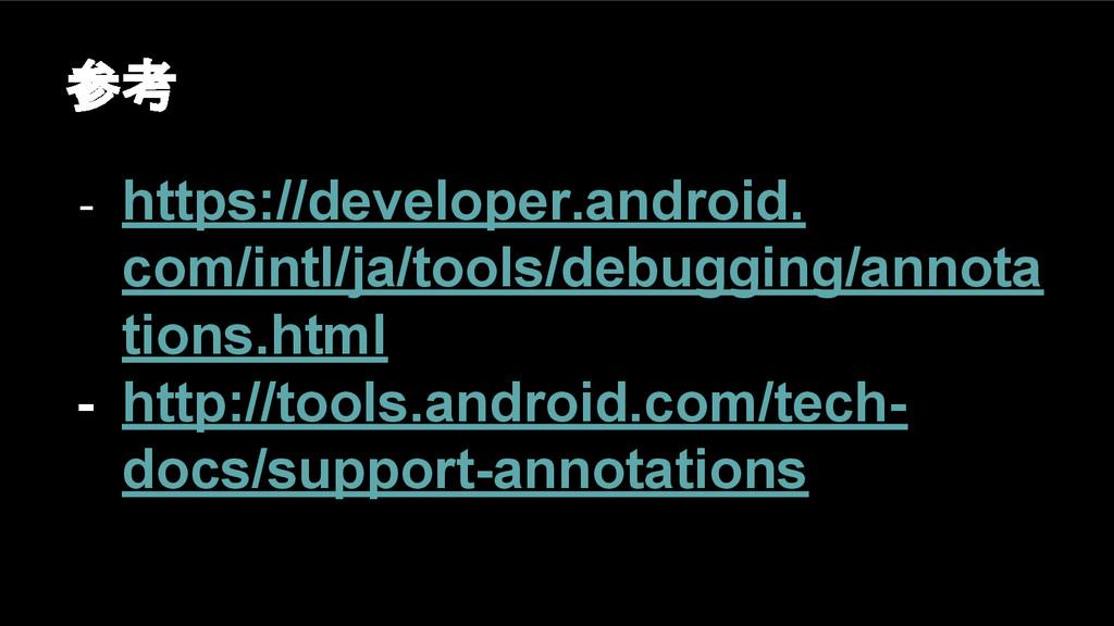 参考 - https://developer.android. com/intl/ja/too...