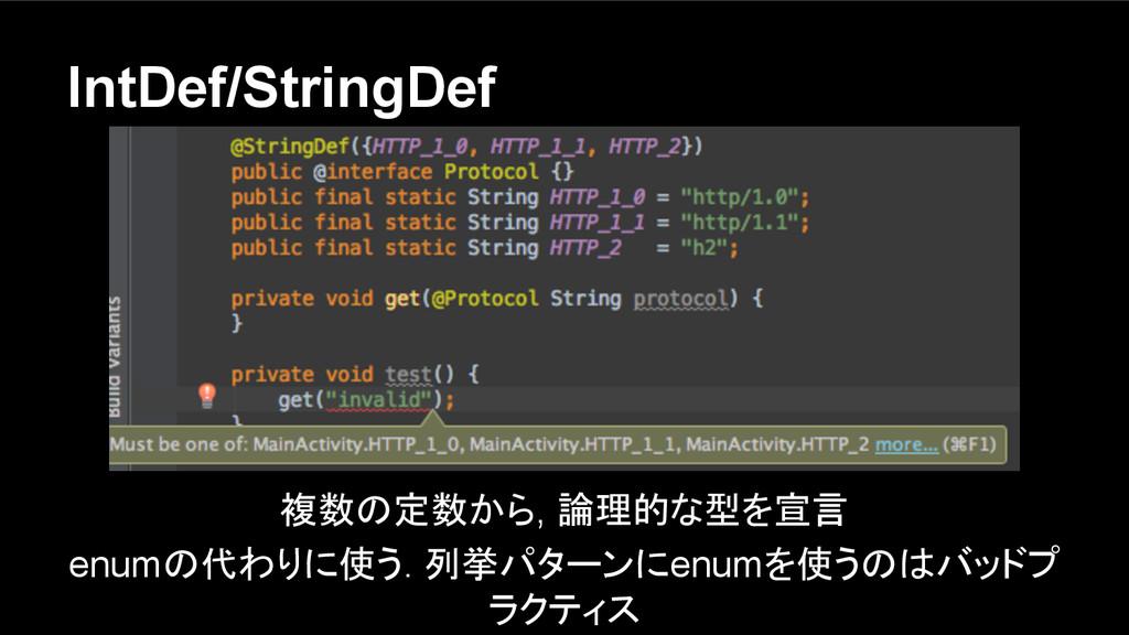 IntDef/StringDef 複数の定数から, 論理的な型を宣言 enumの代わりに使う....