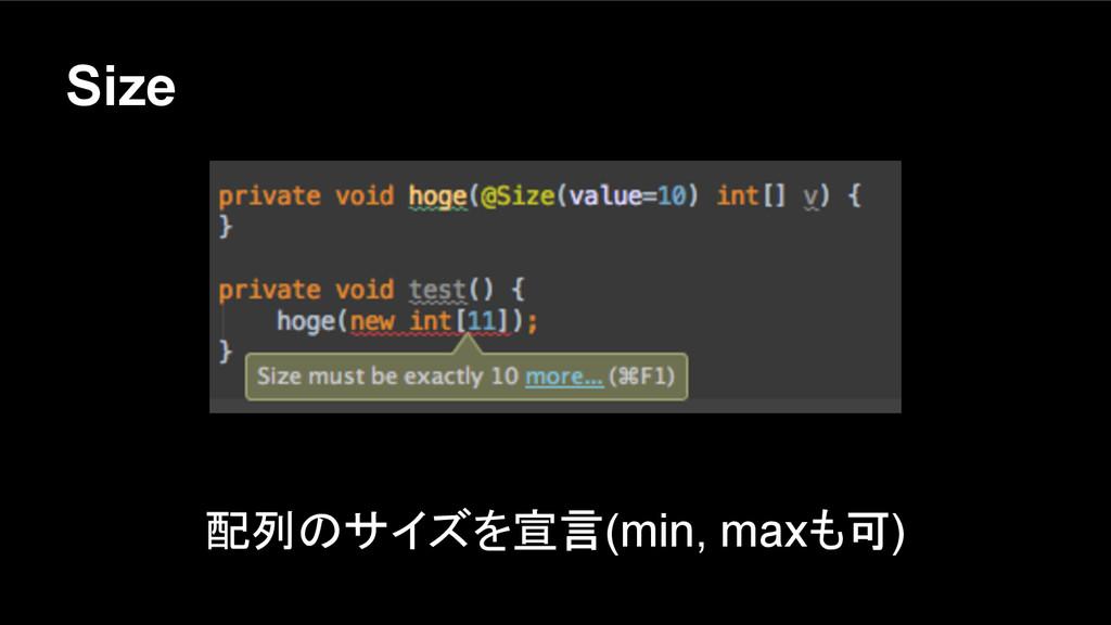 Size 配列のサイズを宣言(min, maxも可)