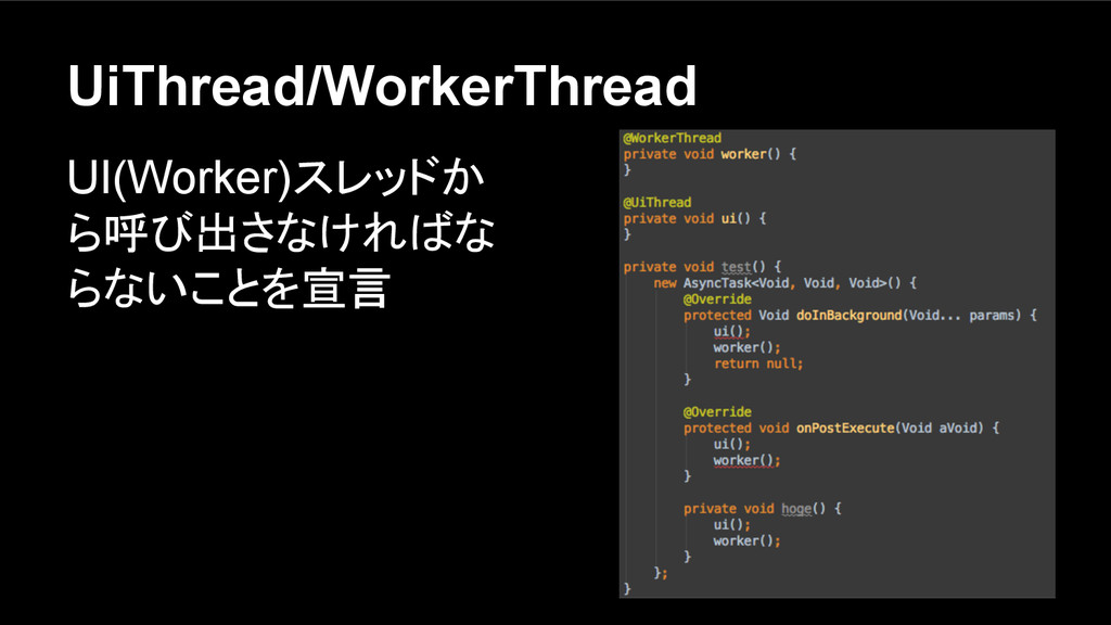 UiThread/WorkerThread UI(Worker)スレッドか ら呼び出さなければ...