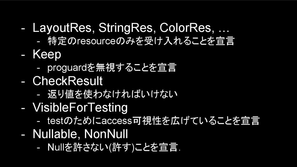 - LayoutRes, StringRes, ColorRes, … - 特定のresour...