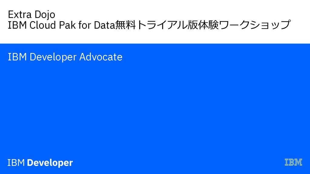 Extra Dojo IBM Cloud Pak for Data無料トライアル版体験ワークシ...